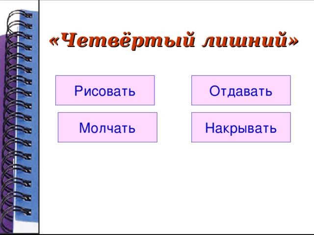 Алгоритм определения спряжения глаголов Личное окончание глагола ударное? ДА НЕТ Определяем по гласной в окончании Ставим глагол в неопределённую форму,  определяем по гласной в суффиксе - е м I спр. - е шь на – и ть  (кроме брить и стелить) + гнать, держать, дышать, обидеть, слышать, видеть, ненавидеть, зависеть, терпеть, вертеть, смотреть - е те - е т - у т/- ю т - и м - и шь НЕТ - и те II спр. ДА - и т - а т/- я т II спр. I спр.