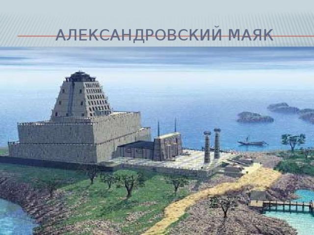 Александровский маяк