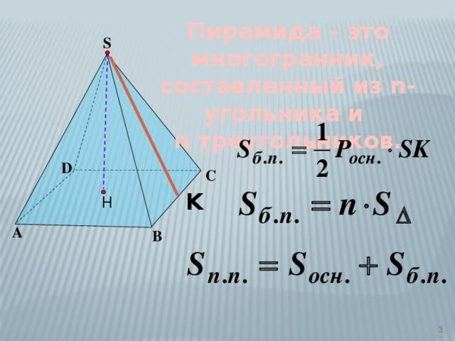 Пирамида - это многогранник, составленный из n-угольника и n треугольников. S D C K Н А B 3