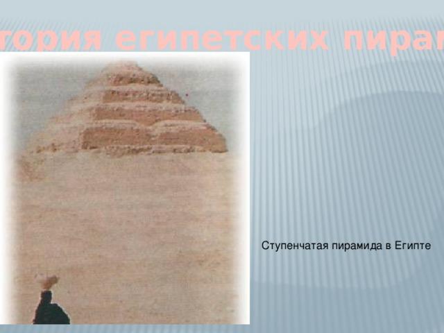 История египетских пирамид Ступенчатая пирамида в Египте