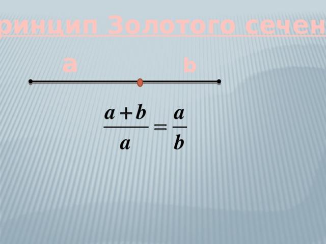 Принцип Золотого сечения a b