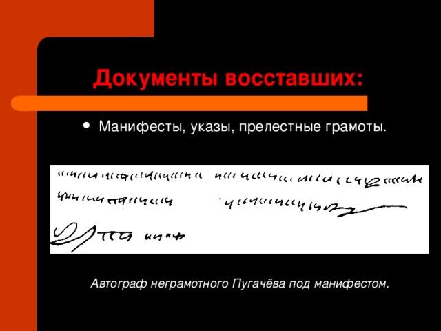 Документы восставших: Манифесты, указы, прелестные грамоты. Автограф неграмотного Пугачёва под манифестом.