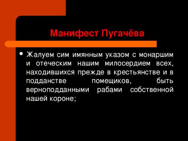 Манифест Пугачёва