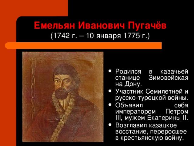 Емельян Иванович Пугачёв  (1742 г. – 10 января 1775 г.)