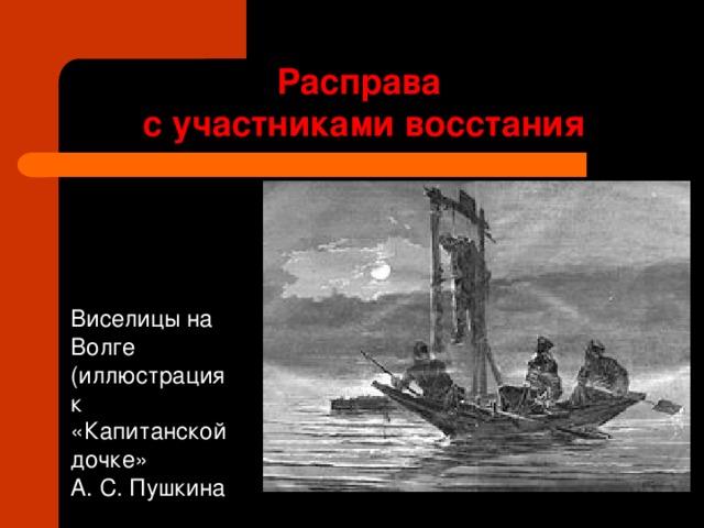 Расправа  с участниками восстания Виселицы на Волге (иллюстрация к «Капитанской дочке» А. С. Пушкина
