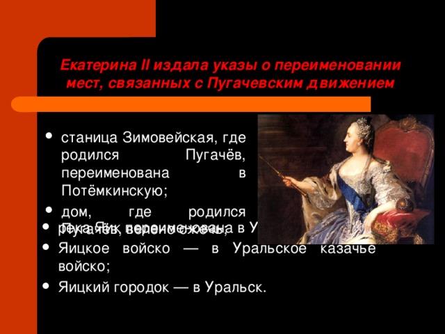 Екатерина II издала указы о переименовании мест, связанных с Пугачевским движением