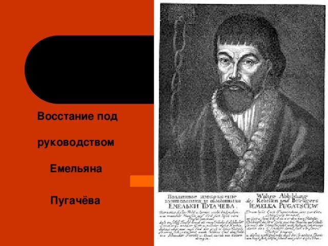 Восстание под   руководством   Емельяна   Пугачёва