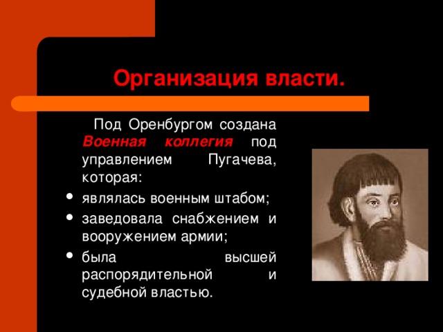 Организация власти.  Под Оренбургом создана Военная коллегия под управлением Пугачева, которая: