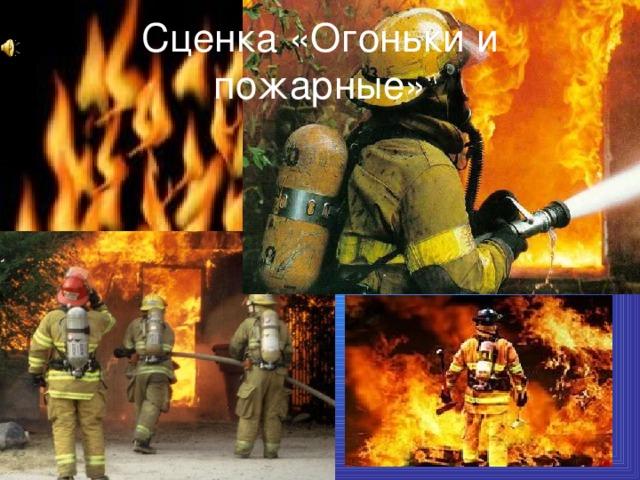 Сценка «Огоньки и пожарные»