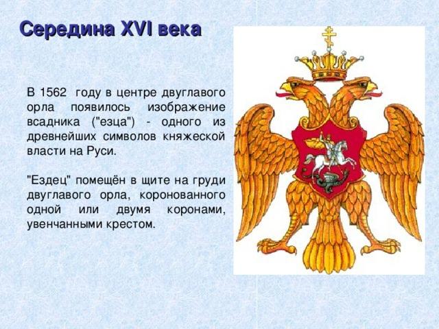 Середина XVI века В 1562 году в центре двуглавого орла появилось изображение всадника (