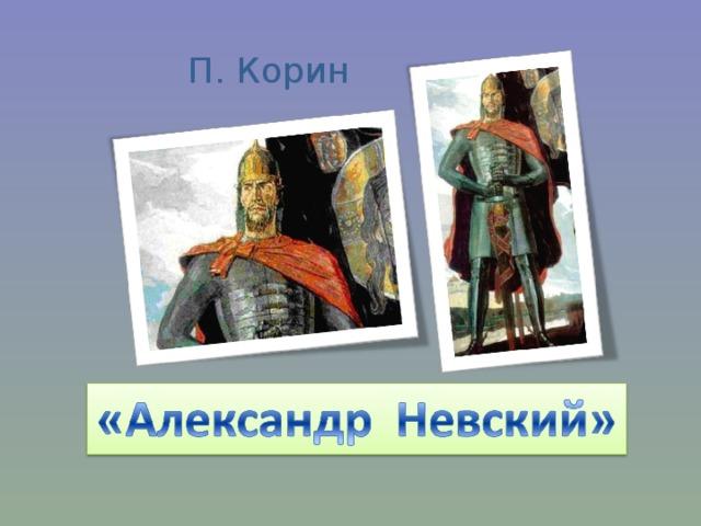 П. Корин