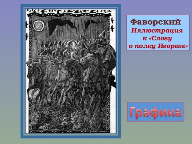 Фаворский   Иллюстрация к «Слову о полку Игореве»