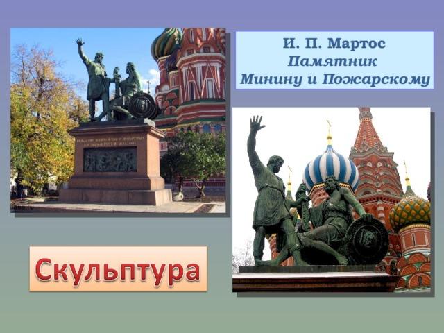 И. П. Мартос Памятник Минину и Пожарскому