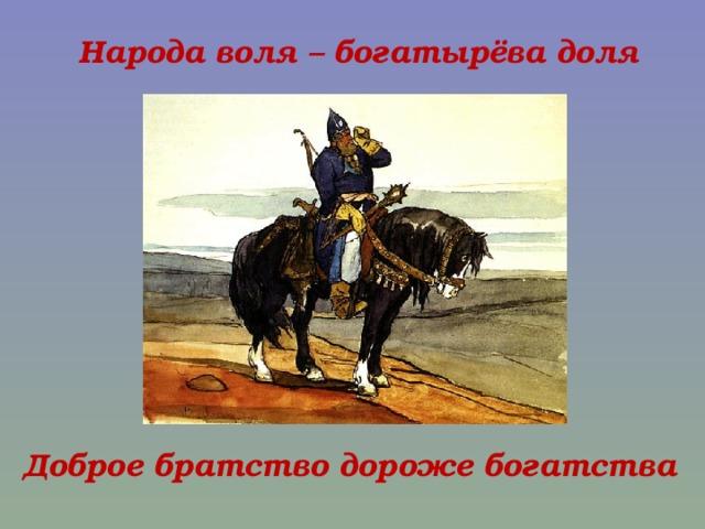 Народа воля – богатырёва доля Доброе братство дороже богатства