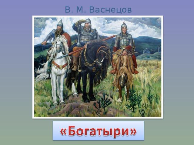 Древнерусские воины-защитники рисунки детей изо 4 класс