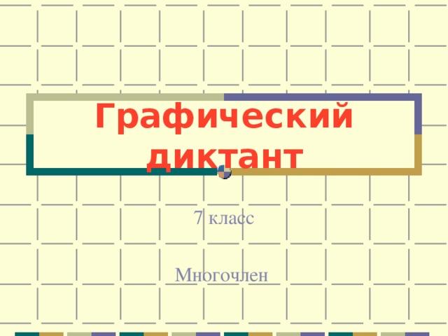 Графический диктант 7 класс Многочлен