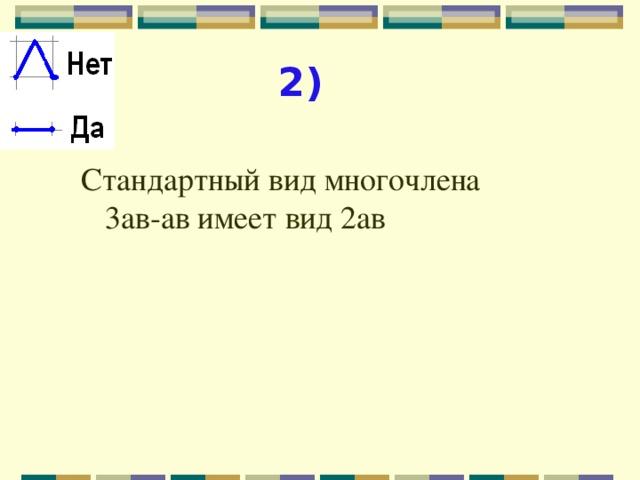 2) Стандартный вид многочлена  3ав-ав имеет вид 2ав