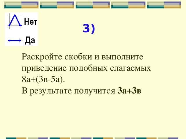 3) Раскройте скобки и выполните приведение подобных слагаемых 8а+(3в-5а). В результате получится 3а+3в