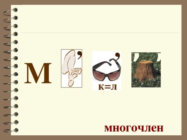 , , , , М к=л многочлен