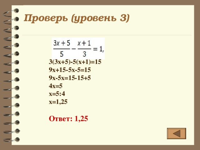 Проверь (уровень 3) 3(3х+5)-5(х+1)=15 9х+15-5х-5=15 9х-5х=15-15+5 4х=5 х=5:4 х=1,25 Ответ: 1,25
