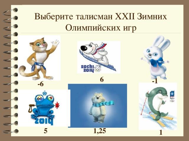 Выберите талисман XXII Зимних Олимпийских игр 6 -1 -6 5 1,25 1