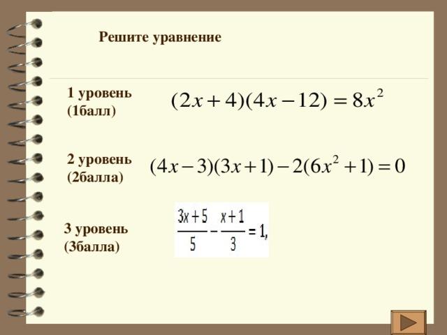 Решите уравнение 1 уровень (1 балл ) 2 уровень (2балла) 3 уровень (3балла)