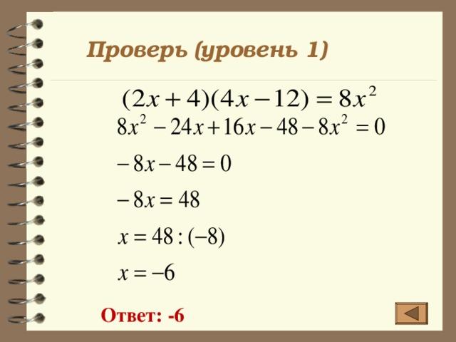 Проверь (уровень 1) Ответ: -6