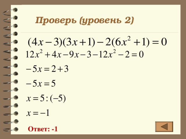 Проверь (уровень 2) Ответ: -1