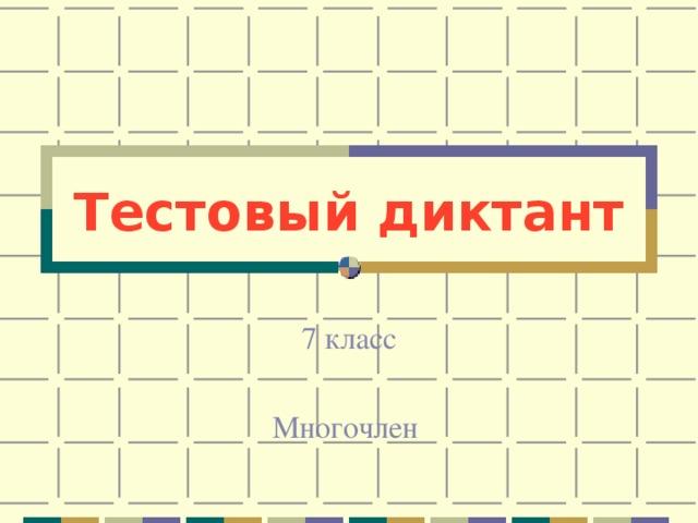 Тестовый диктант 7 класс Многочлен