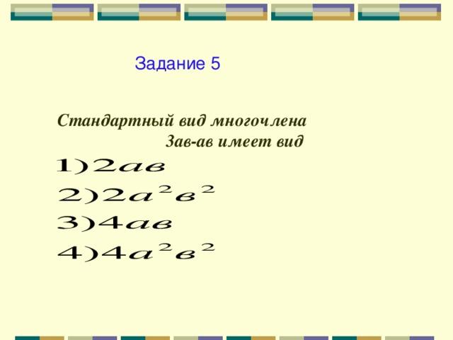 Задание 5 Стандартный вид многочлена  3ав-ав имеет вид