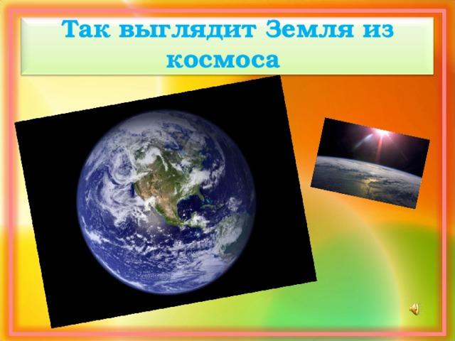 Так выглядит Земля из космоса