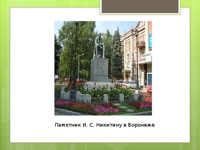 Памятник И. С. Никитину в Воронеже