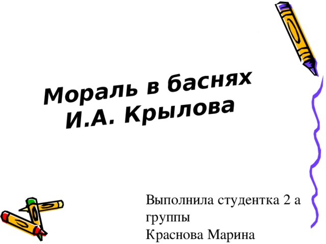 Мораль в баснях И.А. Крылова Выполнила студентка 2 а группы Краснова Марина
