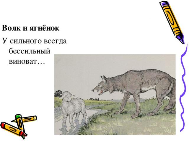 Волк и ягнёнок У сильного всегда бессильный виноват…