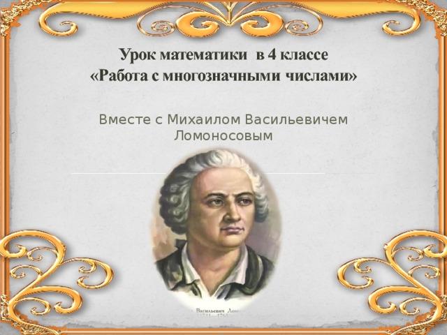 Вместе с Михаилом Васильевичем Ломоносовым
