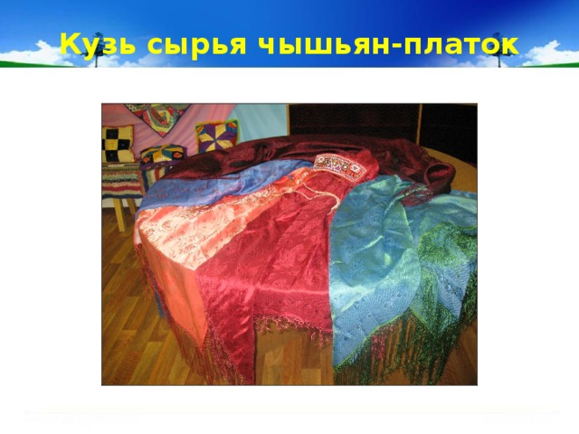 Кузь сырья чышьян-платок