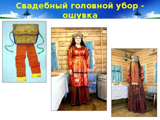 Свадебный головной убор - ошувка