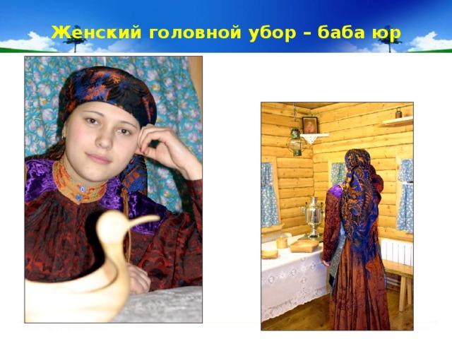 Женский головной убор – баба юр