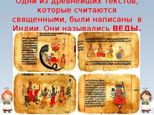 Одни из древнейших текстов, которые считаются священными, были написаны в Индии. Они назывались ВЕДЫ.