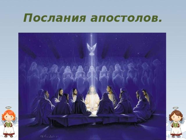 Послания апостолов.