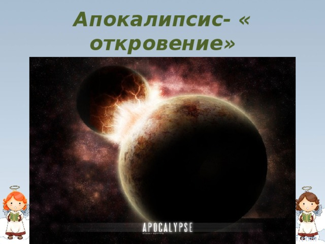 Апокалипсис- « откровение»