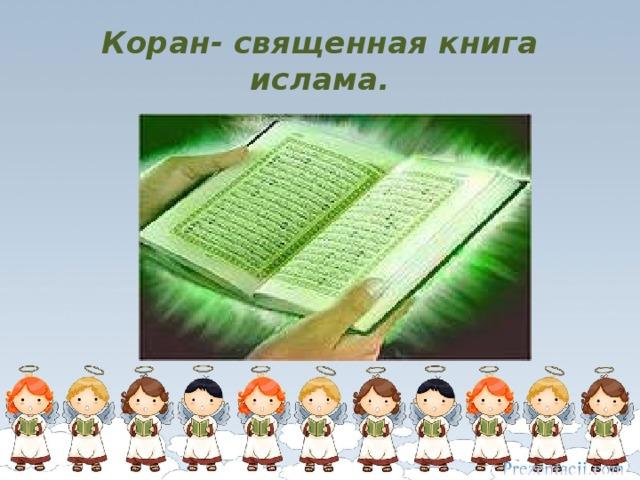 Коран- священная книга ислама.