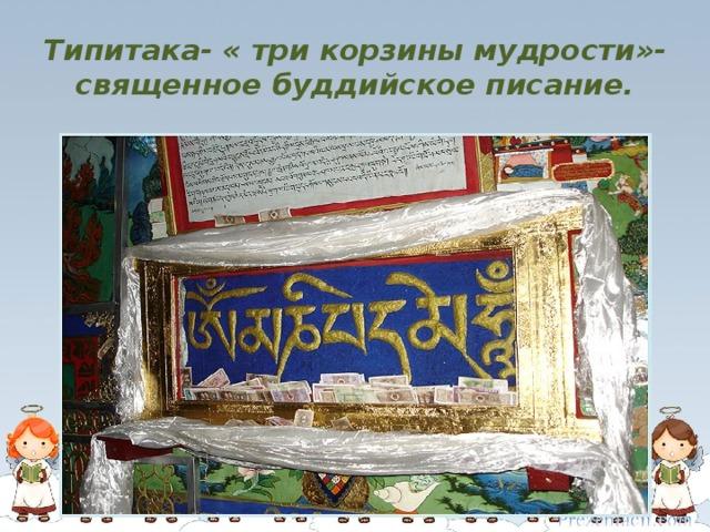 Типитака- « три корзины мудрости»- священное буддийское писание.