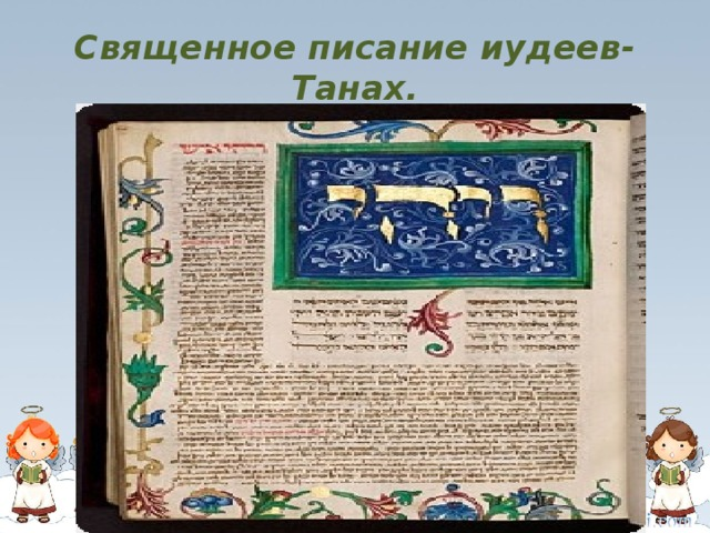 Священное писание иудеев- Танах.