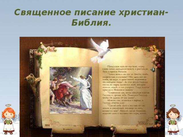 Священное писание христиан- Библия.