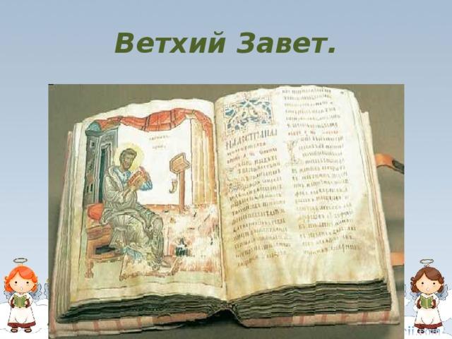 Ветхий Завет.