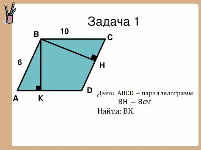Решение задач на тему площадь 8 класс примеры решения задач правило левой руки