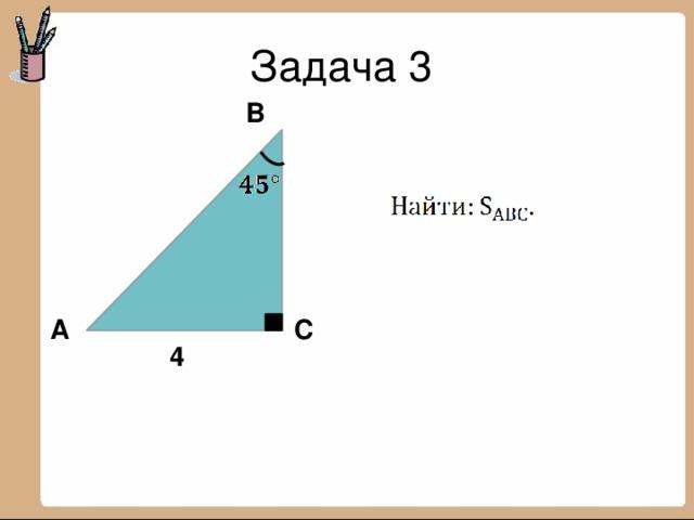Задача 3 В А С 4