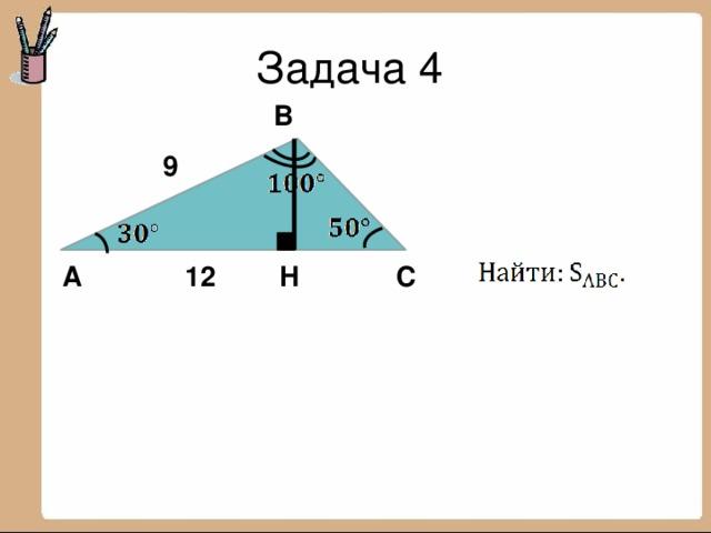 Задача 4 В 9 12 С А H