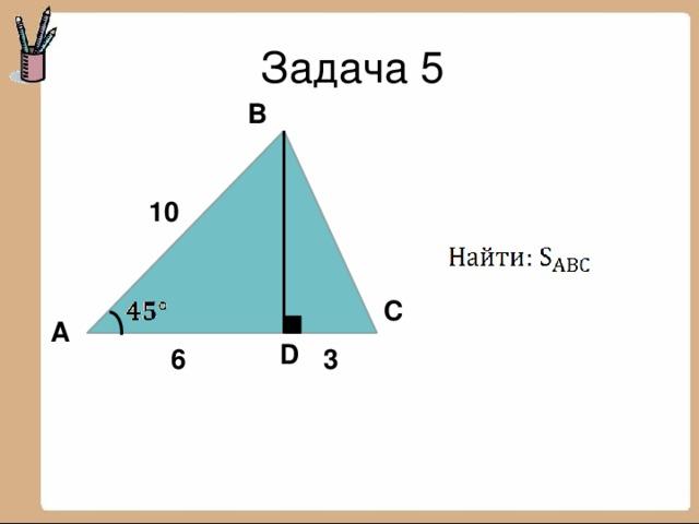 Задача 5 В 10 С А D 6 3